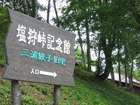 塩狩峠記念館