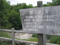 阿寒湖遊歩道