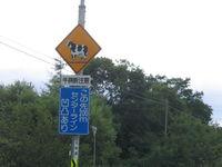 標茶町の交通標識