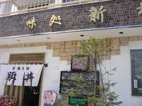 帯広 豚丼 新橋