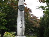 クラーク記念碑